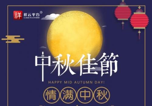 关于2018年中秋节放假安排的通知